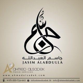 تصميم شعارات بابوظبي تصميم مواقع الانترنت بابوظبي تصميم شعارات بالخط العربي تصميم شعارات احترافية تصميم لوجو Arabic Calligraphy Art Calligraphy Letters