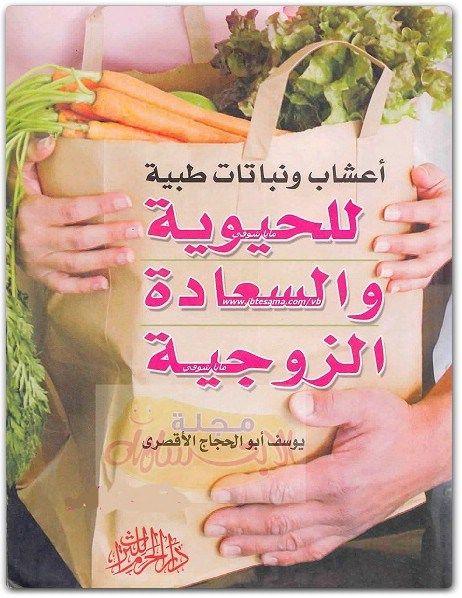 تحميل كتاب أعشاب و نباتات طبية للحيوية و السعادة الزوجية Pdf Pdf Books Arabic Books Books
