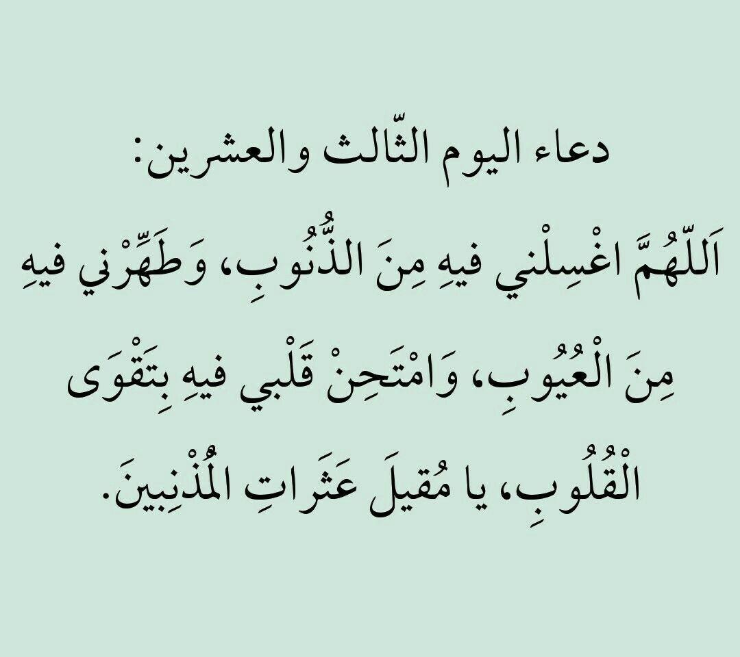 Pin By Zee Mohamed On منوعات Ramadan Quotes Ramadan Day Ramadan Prayer