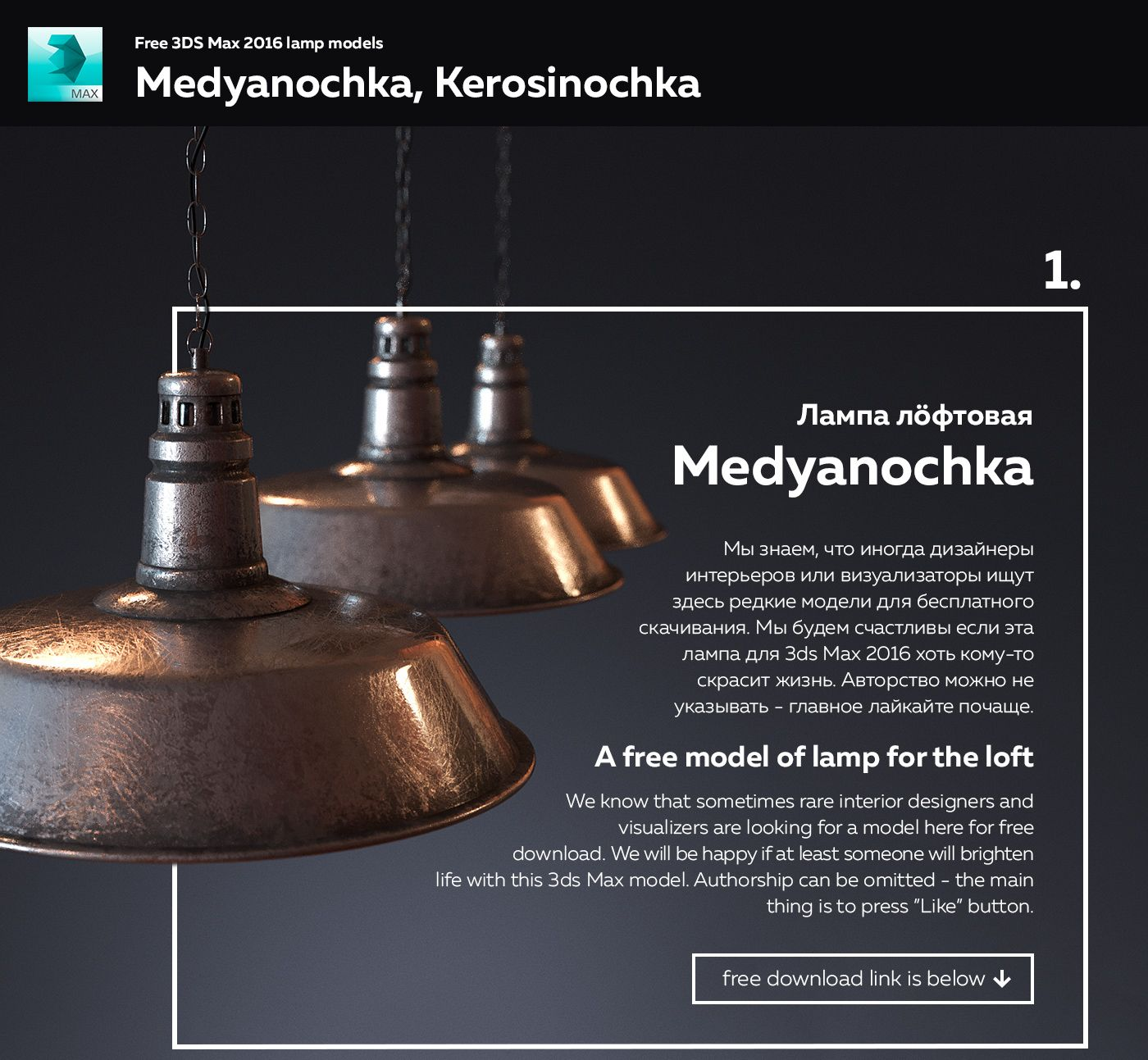 Free Lamp Models For Loft 3ds Max 2016 On Behance Lamp Model 3d Model