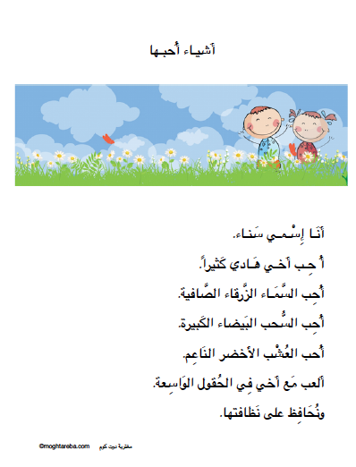 مغتربة حياة أمريكية بنكهة عربية Recipe Learning Arabic Learn Arabic Online Learn Arabic Language
