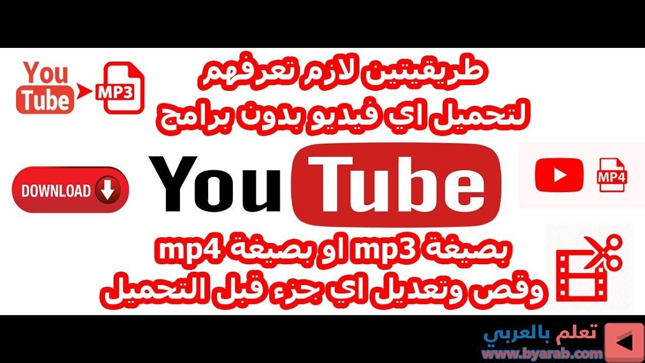 تحميل اى فيديو من اليوتيوب بدون برامج Mp3 او Mp4 In 2020 Gaming Logos Logos Youtube