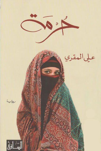 مكتبة تحميل كتب و روايات Pdf بروابط مباشرة Arabic Books Book Qoutes Book Names
