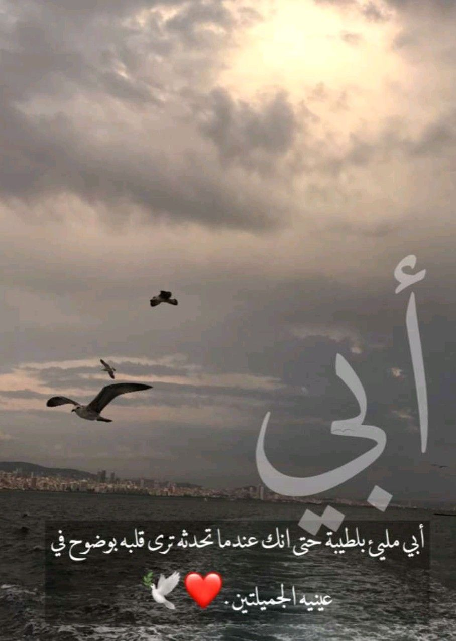 رحم الله أبي Mom And Dad Quotes Beautiful Arabic Words Dad Quotes