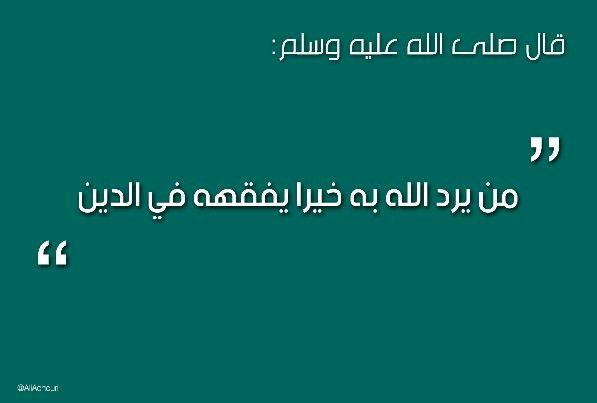 قال رسول الله صلى الله عليه و سلم من يرد الله به خيرا يفقهه في الدين حديث Nlp Islam