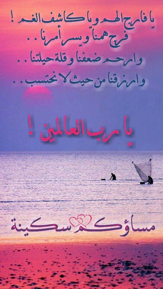 Pin By Ranya Anis On صباحيات و مسائيات Jumma Mubarak Messages Jumma Mubarak Good Evening