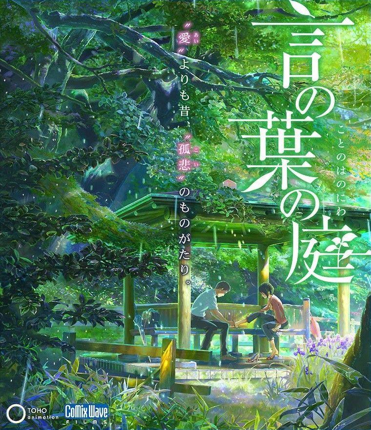 El Jardin De Las Palabras The Garden Of Words Jardin De Las Palabras Peliculas De Anime Portadas