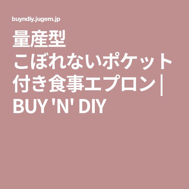 量産型 こぼれないポケット付き食事エプロン | BUY 'N' DIY