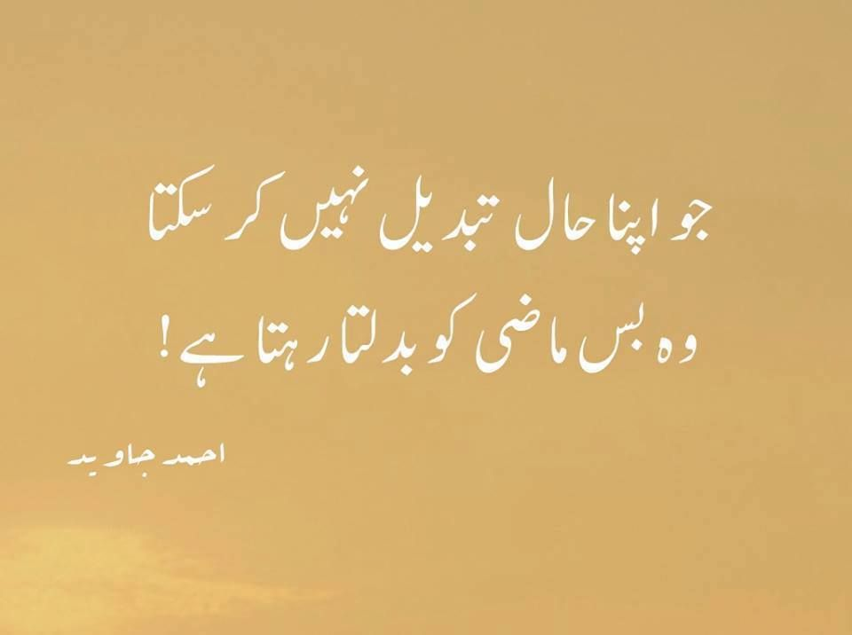 Pin by Mehdi Abbas Rizvi on Urdu Quotes | Urdu quotes, Arabic