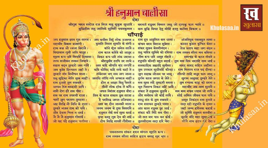 Hanuman Chalisa in hindi Hanuman chalisa, Shri hanuman