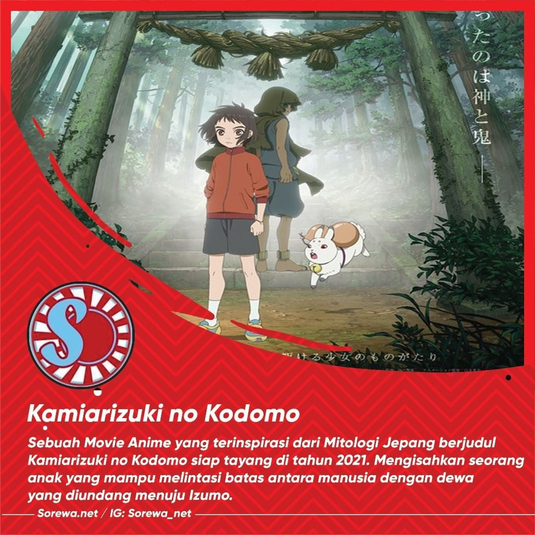 Kamiarizuki no Kodomo Movie Anime yang Terinspirasi dari