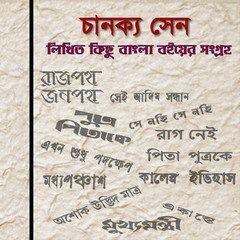 Chanakya Sen's notable Bangla books collection