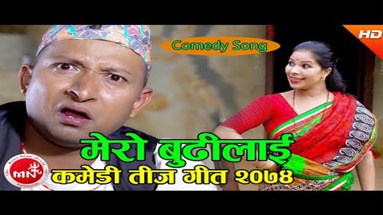 Mero Budilai Nepali Song, New Teej Song 2074 Nepali song