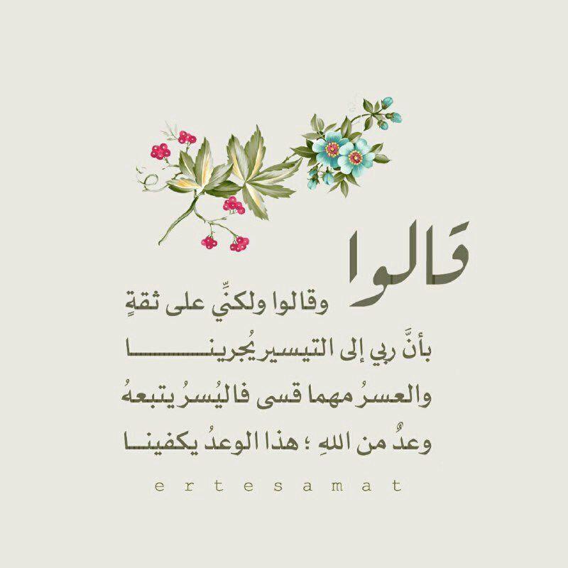 1 تويتر Arabic Quotes Love Quotes Wallpaper Islamic Quotes