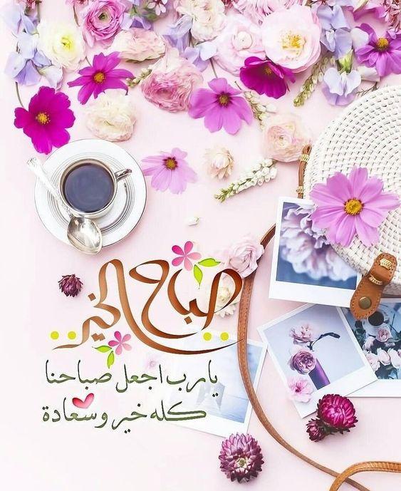احلى صباحيات حالات واتس صباحيات جديده صباحيات جميلة Zina Blog Good Morning Arabic Morning Greeting Good Morning Cards