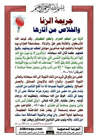 جريمة الزنا والخلاص من آثارها Islamic Teachings Islam Hadith Islamic Information