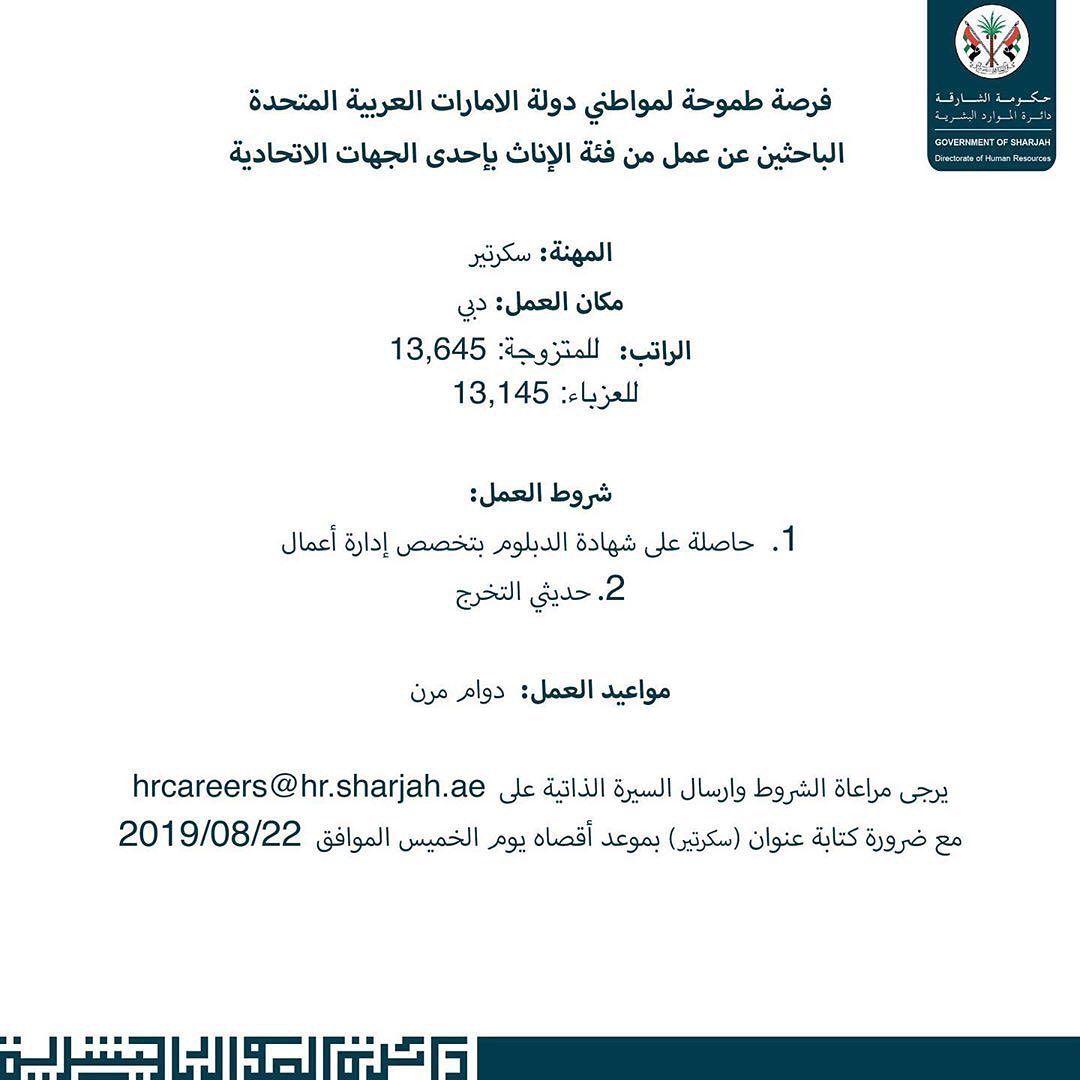 Job Career Jobseekers Dubaidutyfree Jobss Uae Uaeu Hct وظائف التوطين الشارقة الإمارات محمد بن زايد عام التسامح 2019 Sharj Sharjah Job Government