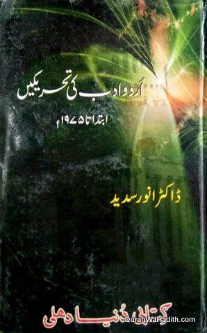Adabi istilahat in urdu pdf free download