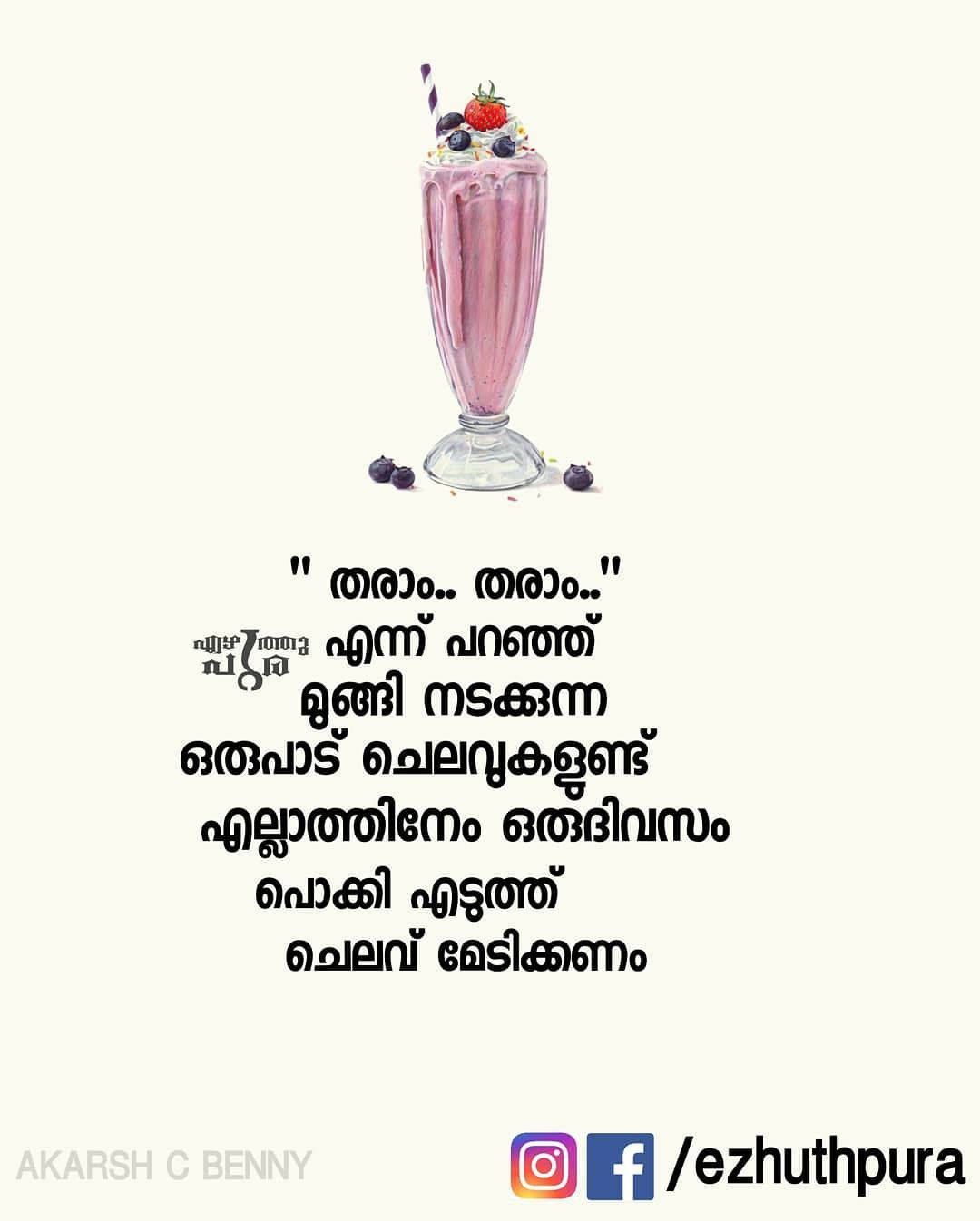 Malayalam Quotes Life Quotes Travel Words