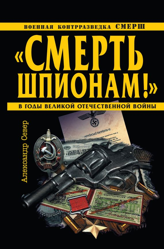 Книги военная литература скачать бесплатно | Comic books ...