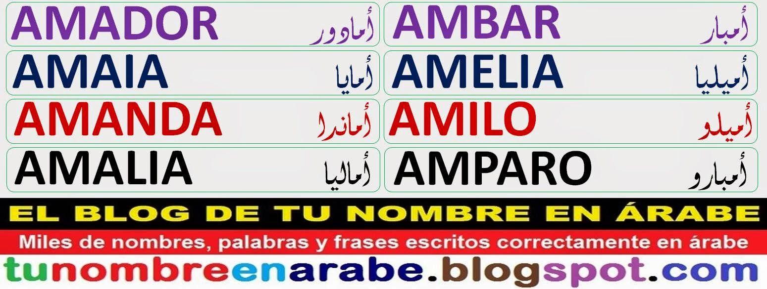 Plantillas De Tatuajes Arabes De Nombres A Tatuajes En Arabe