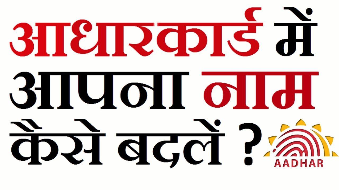 Update Aadhar Card Name Online Aadhar Card How To Change Name Name Change