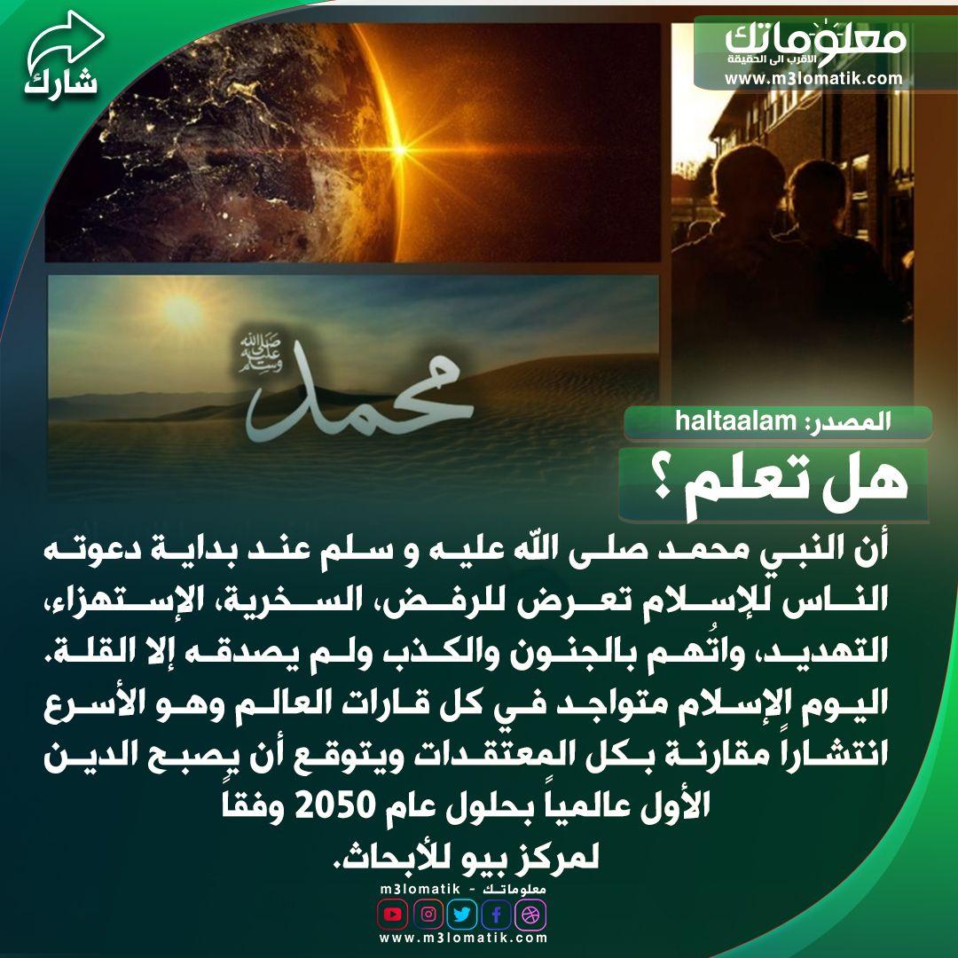 النبي محمد Lockscreen