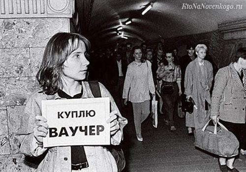 Ваучер — что это такое | KtoNaNovenkogo.ru в 2020 г | Люди ...