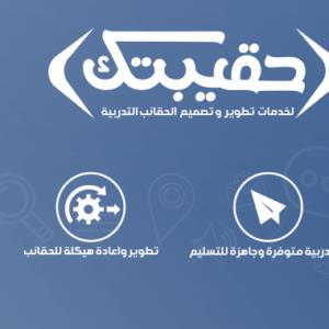 تصميم حقائب تدريبية حسب الطلب وجاهزة جامعة المنح للتعليم الإلكتروني