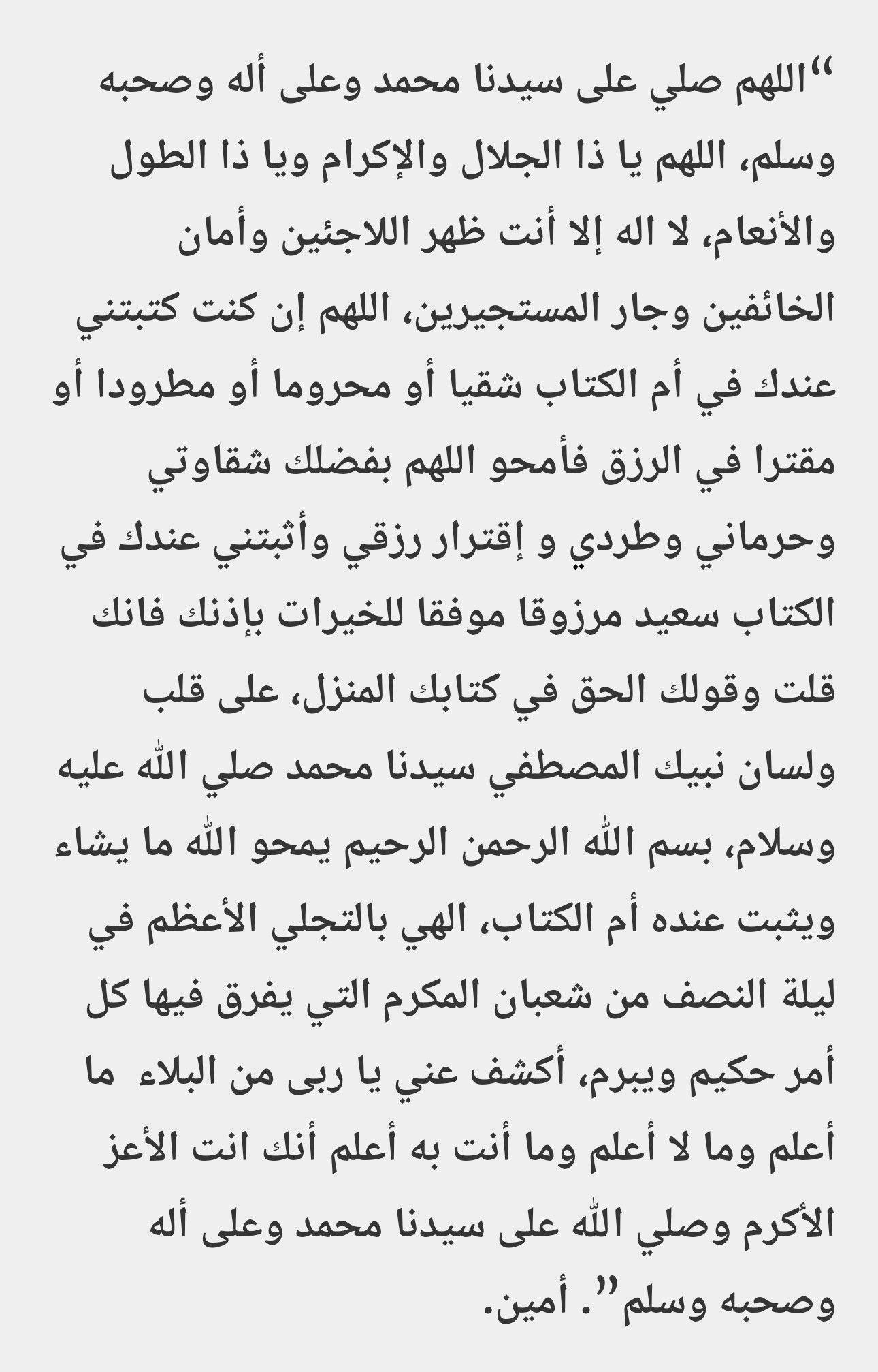 دعاء ليلة النصف من شعبان Islamic Quotes Quotes Sayings