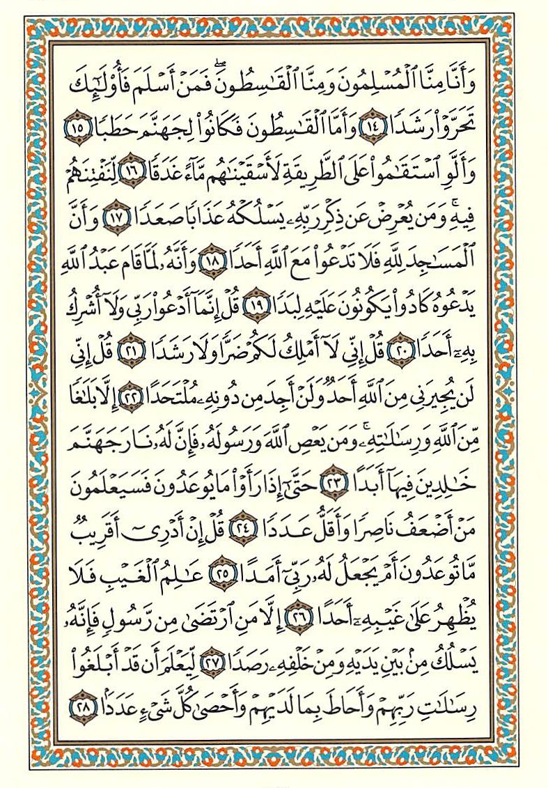 سورة الجن Quran Verses Verses Quran