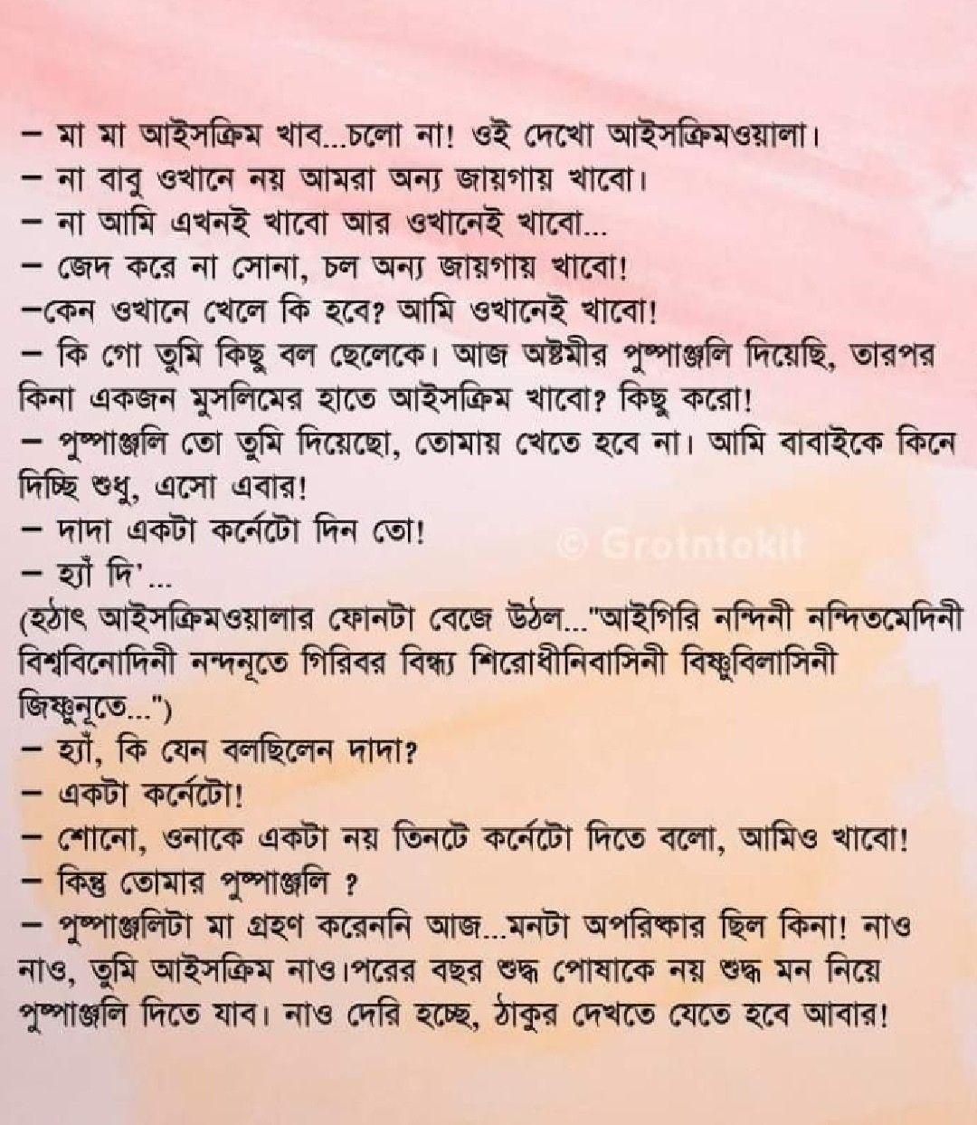 Pin by RiyaDalui on Bengali short stories | Bangla quotes