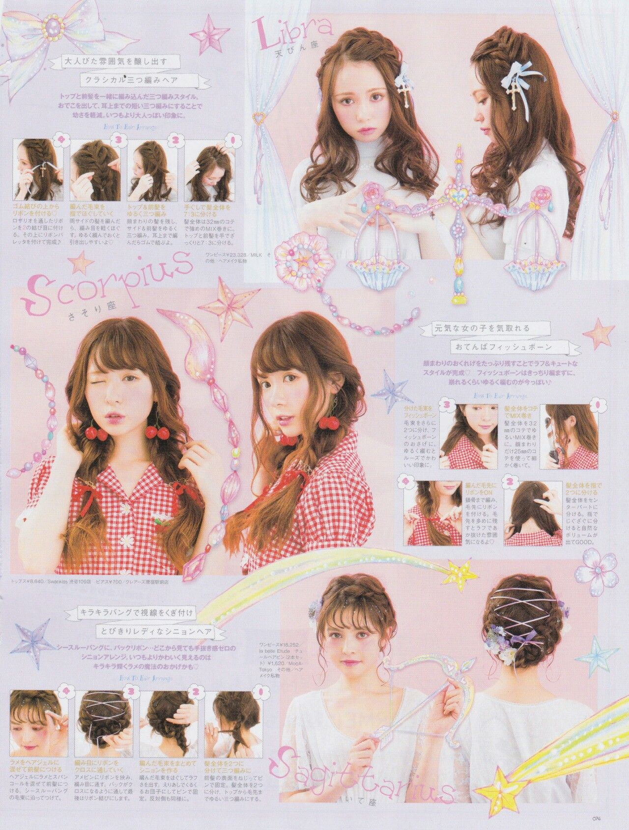 Larme magazine cute asian hair pinterest magazines hair style