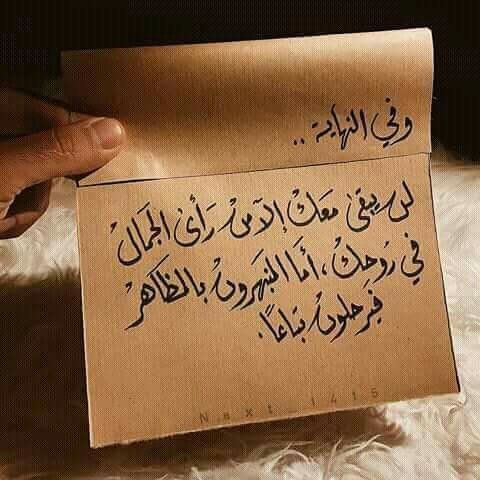 سيبقي من يري جمال روحكــ Quotes Words Quotations