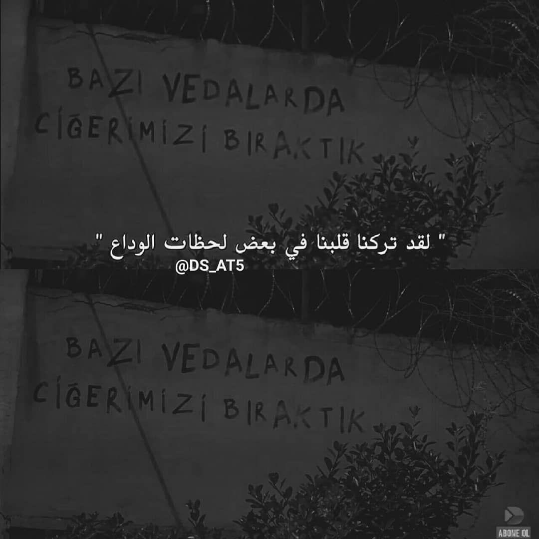 الحفرة Cukur اقتباسات تركيه اقتباسات تركية اقتباسات اقتباس مسلسلات تركية قصة عشق الفن التركي تركيا Caption Quotes Drama Quotes Inspirational Quotes