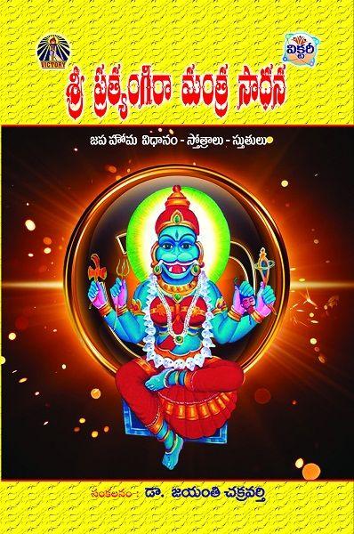శ్రీ ప్రత్యంగిరా మంత్ర సాధన(Sri Pratyangira