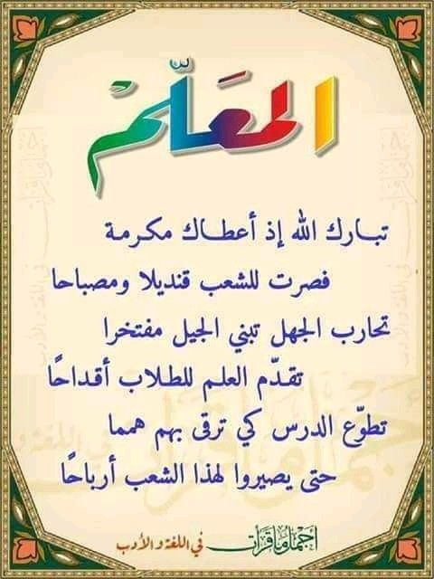 Pin By يوسف On My Saves Teachers Day Drawing Islamic Phrases Phone Wallpaper Patterns