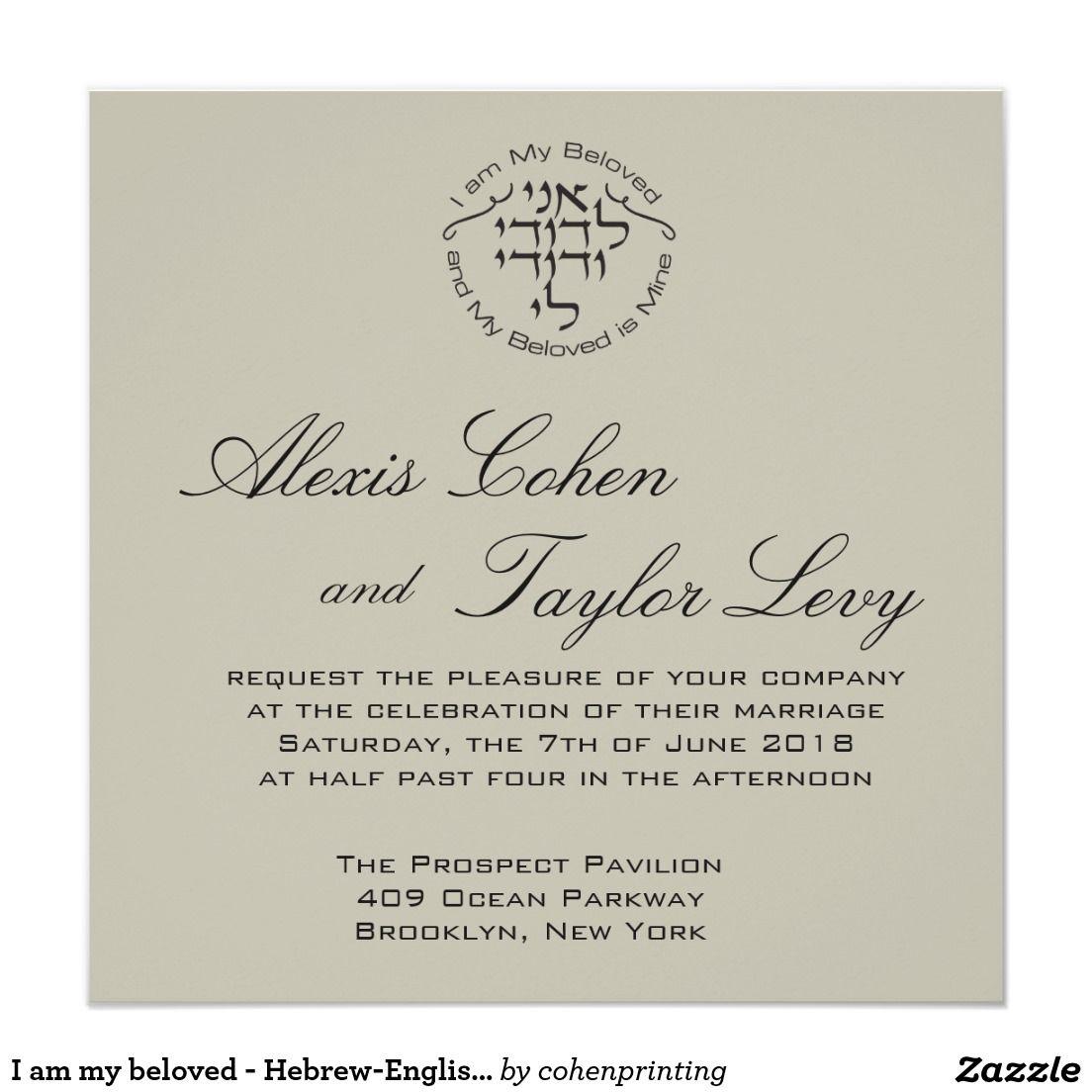 I am my beloved - Hebrew-English Wedding Invite  Zazzle.com