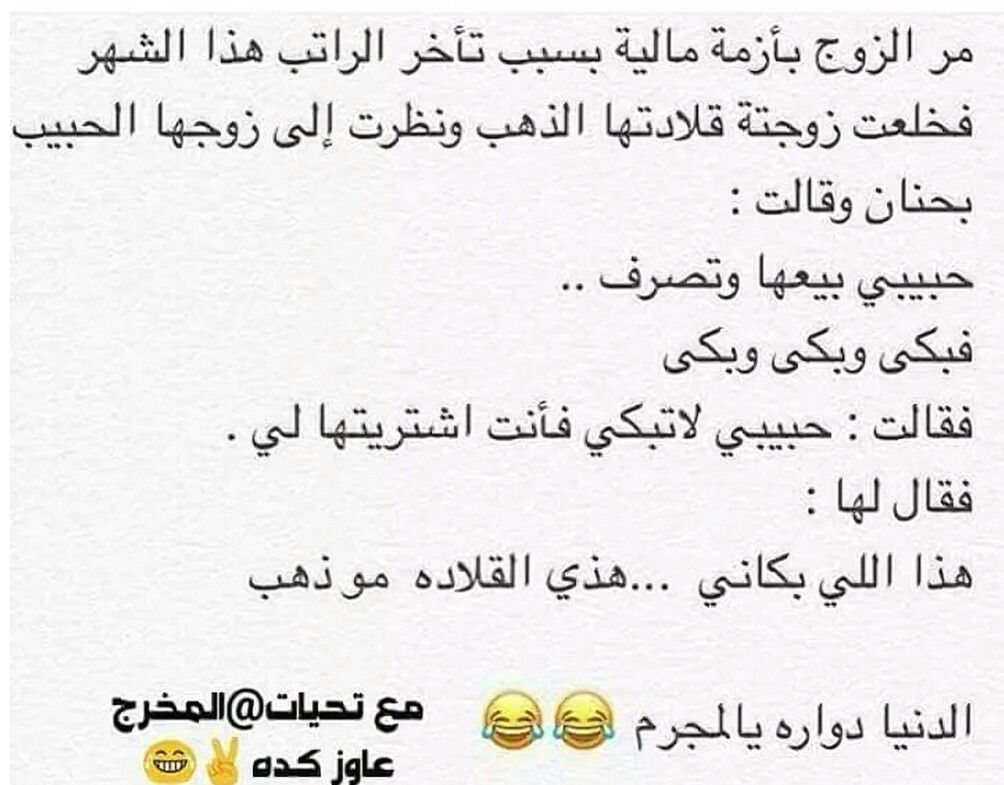 Pin By Super Man On Funny Funny Arabic Quotes Funny Quotes Funny Jokes