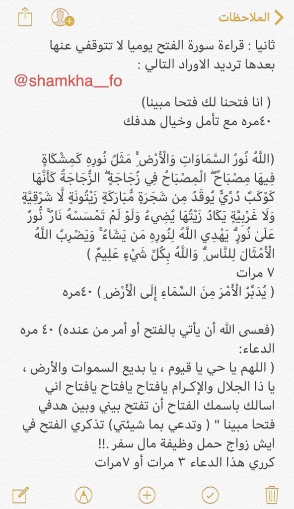 دعاء سورة الفتح Islamic Phrases Quran Quotes Love Islamic Quotes Quran