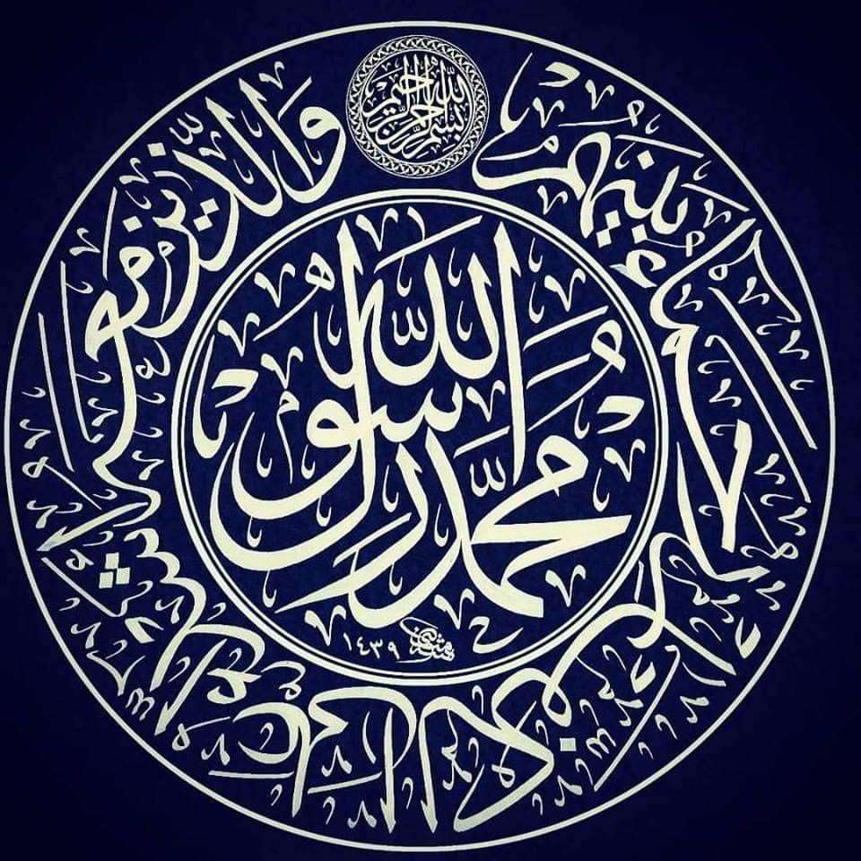 م ح م د ر س ول الل ه م ح م د ص ل ی اللہ ع ل ی ه و آل ه و س ل م Islamic Art Calligraphy Islamic Caligraphy Art Islamic Art Pattern