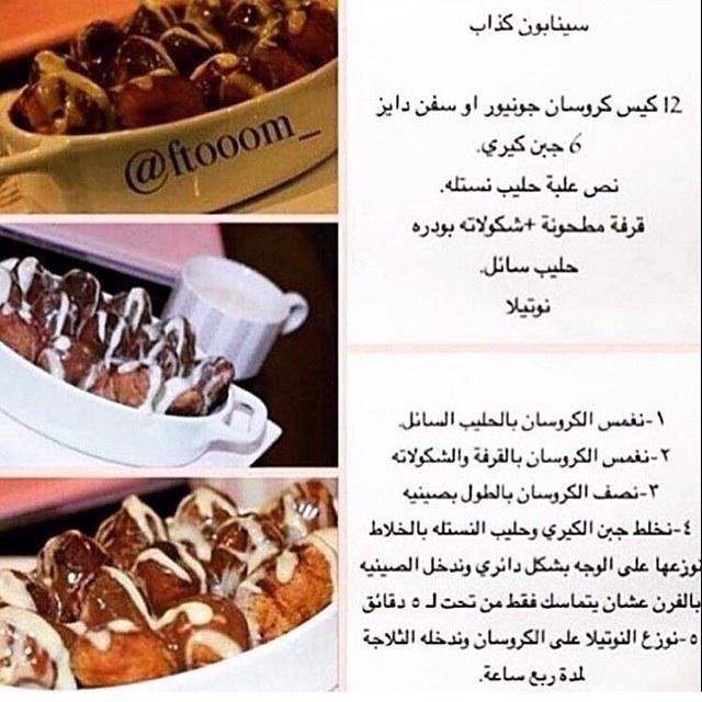 طبخات مصورة On Twitter Libyan Food Food And Drink Cooking