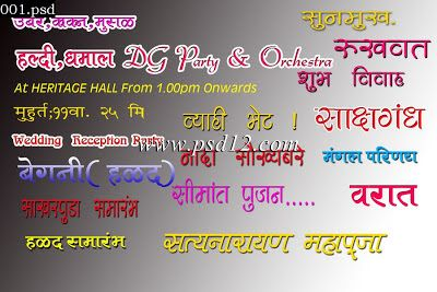 Photoshop Backgrounds Marathi Wedding Title मर ठ