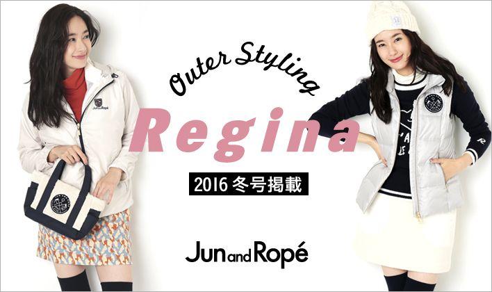 『Regina』冬号掲載 最旬アウターコーデ