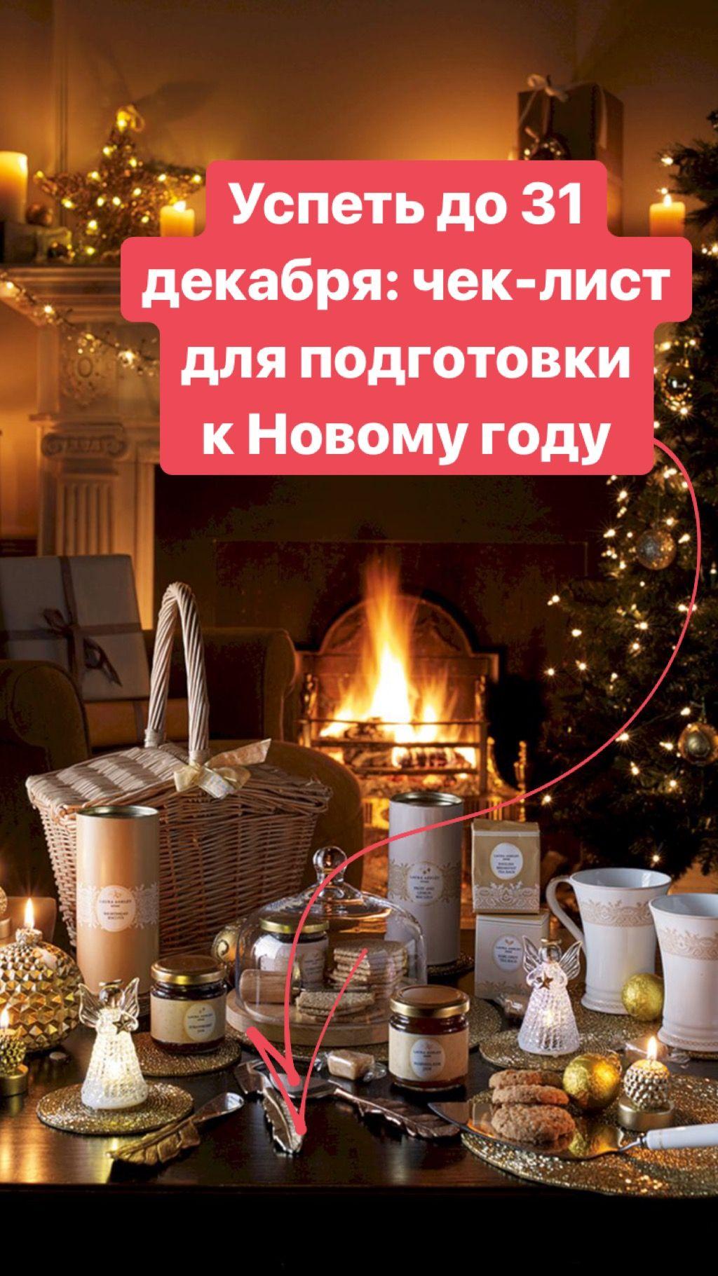 Uspet Do 31 Dekabrya Chek List Dlya Podgotovki K Novomu Godu Rozhdestvenskie Idei Prostoe Rozhdestvo Predrozhdestvenskij Kalendar