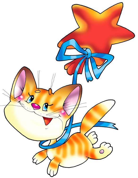 Днем, картинка смешной кот для детей