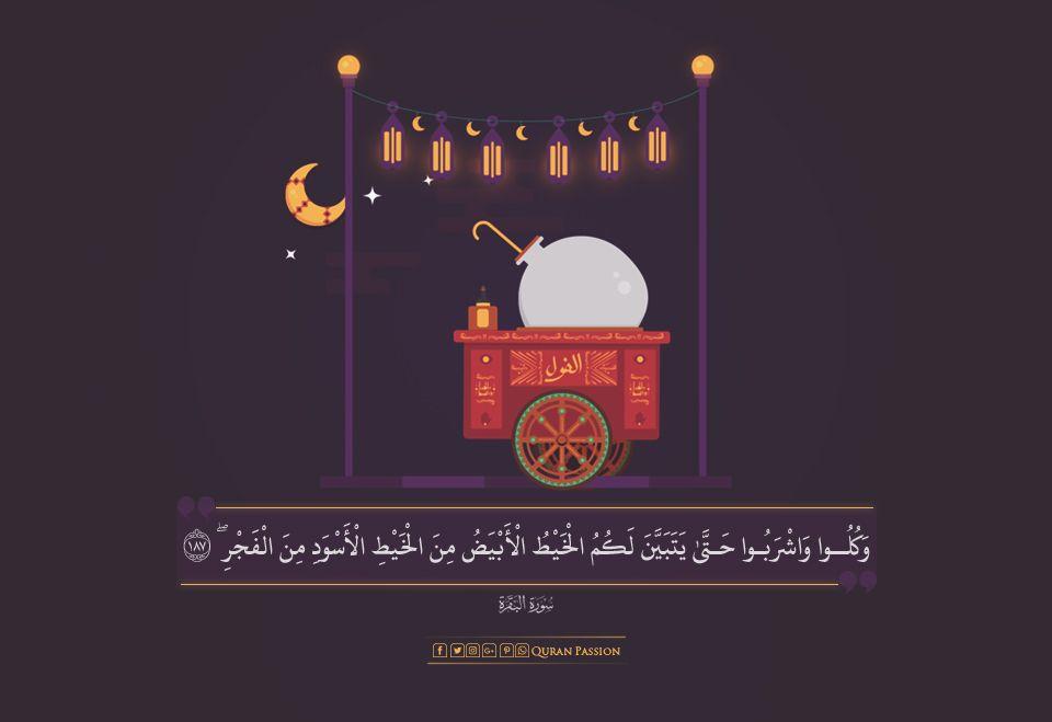 السحور عبادة يتقرب بها الى الله السحور بركة Passion Quran Movie Posters