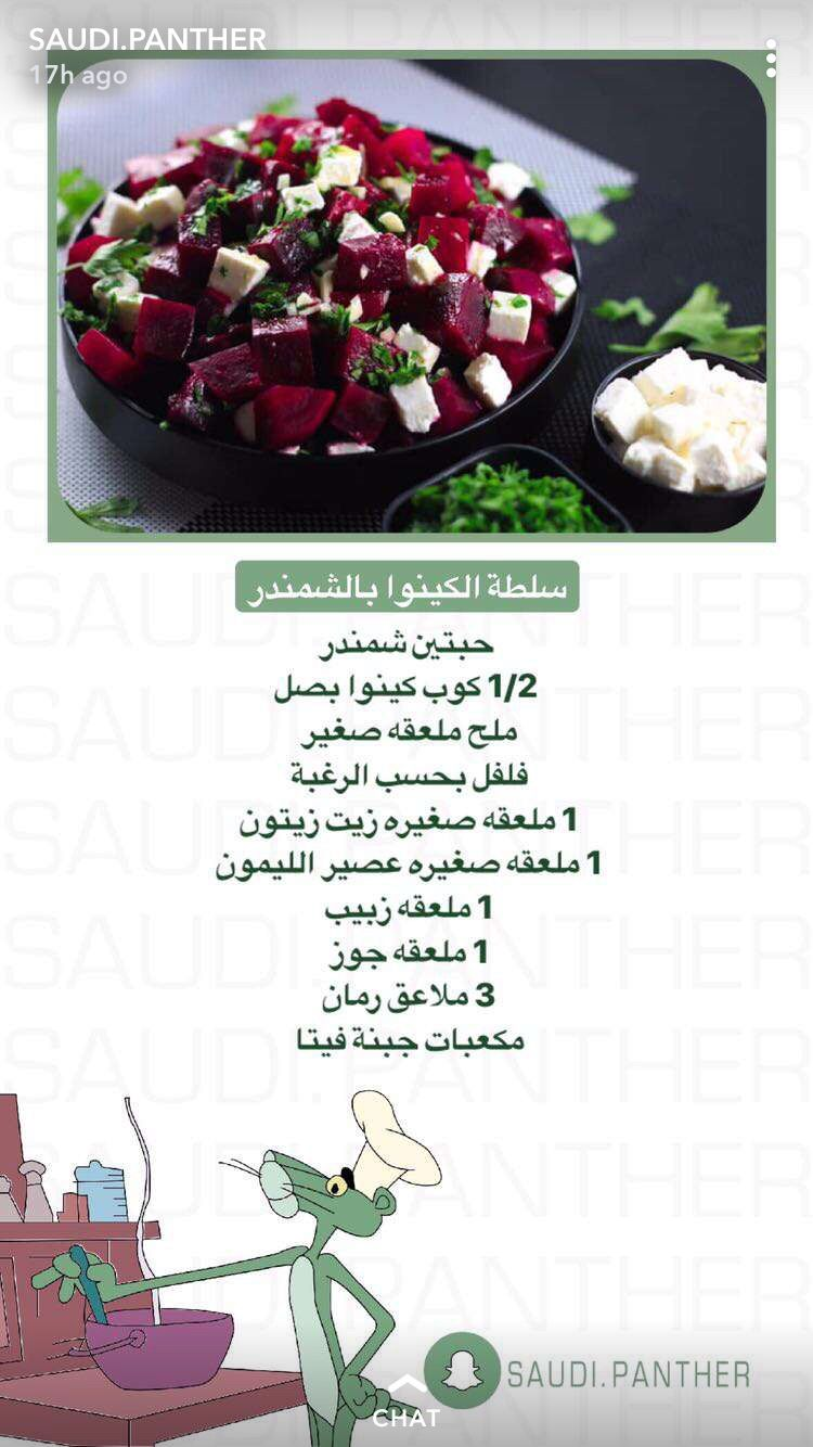 Pin By Eman On طبخ Food Recipies Food Cooking