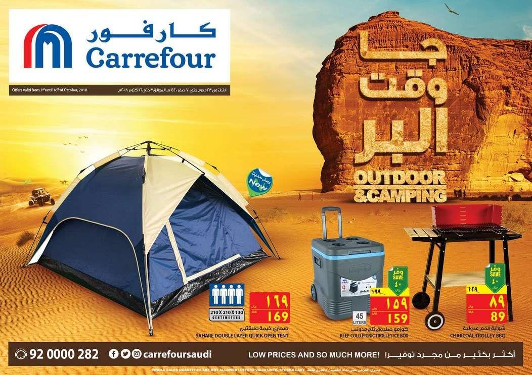 عروض كارفور هايبر السعودية اليوم الاربعاء 3 اكتوبر 2018 جا وقت البر Outdoor Gear Tent Outdoor