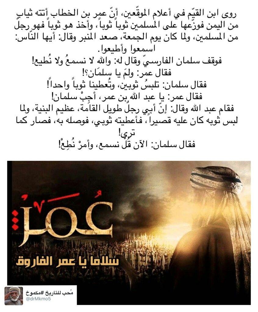 Desertrose عمر بن الخطاب رضي الله عنه وأرضاه Quotations Holy Quran Quotes